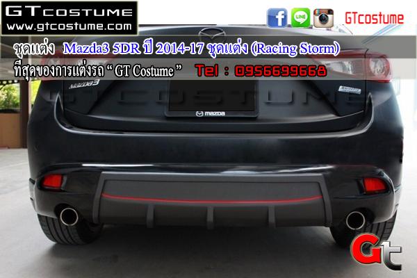 แต่งรถ Mazda3 5 ประตู ปี 2014-17 ชุดแต่ง Racing Storm