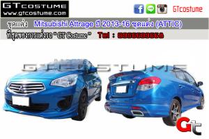 Mitsubishi-Attrage-ปี-2013-16-ชุดแต่ง-(ATTIC)