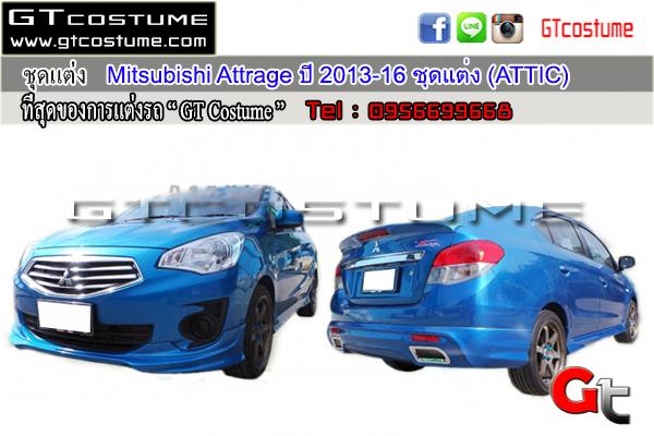 แต่งรถ MITSUBISHI Attrage ปี 2013-2016 ชุดแต่ง ATTIC
