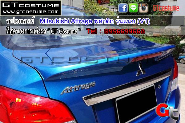 แต่งรถ Mitsubishi สปอยเลอร์ Attrage V1