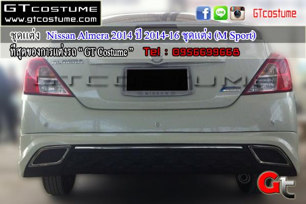แต่งรถ NISSAN Almera 2014-2016 ชุดแต่ง M Sport