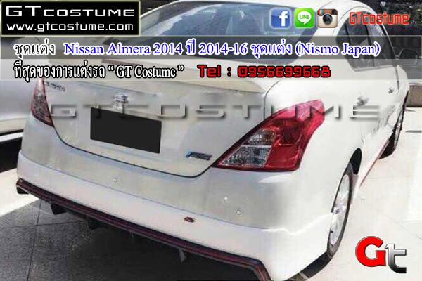 แต่งรถ NISSAN Almera ปี 2014 ชุดแต่ง Nismo Japan