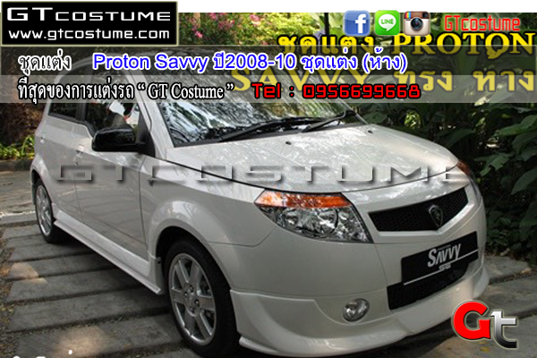 แต่งรถ PROTON Savvy ปี 2008-2010 ชุดแต่ง ห้าง