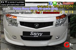 Proton-Savvy-ปี2008-10-ชุดแต่ง-(ห้าง)2