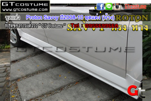 Proton-Savvy-ปี2008-10-ชุดแต่ง-(ห้าง)3