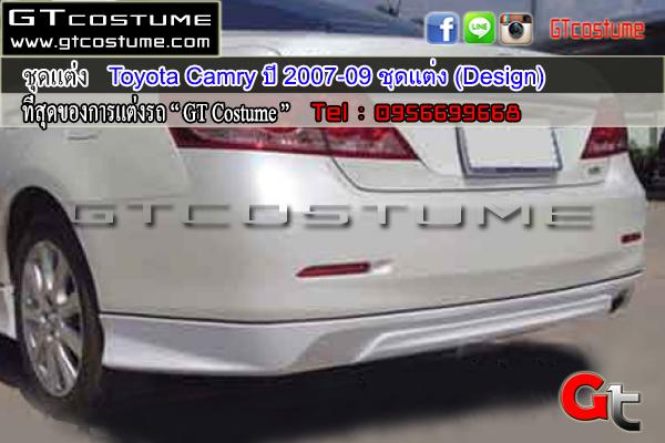 แต่งรถ Toyota Camry ปี 2007-2009 ชุดแต่ง Design