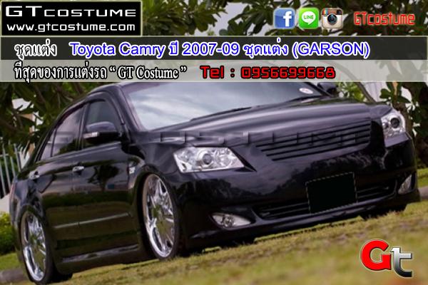 แต่งรถ Toyota Camry ปี 2007-2009 ชุดแต่ง GARSON