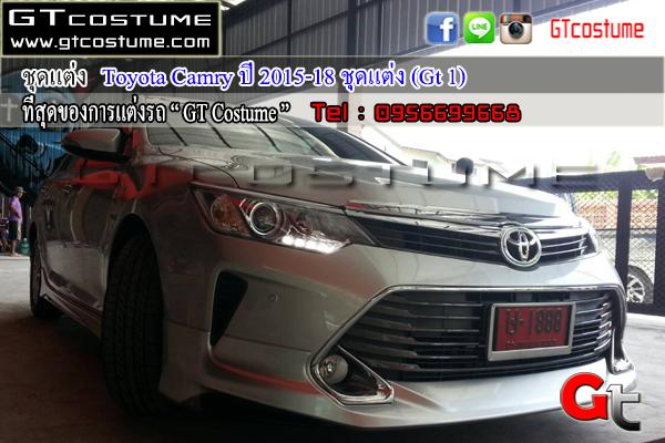 แต่งรถ TOYOTA Toyota Camry ปี 2015-18 GT 1