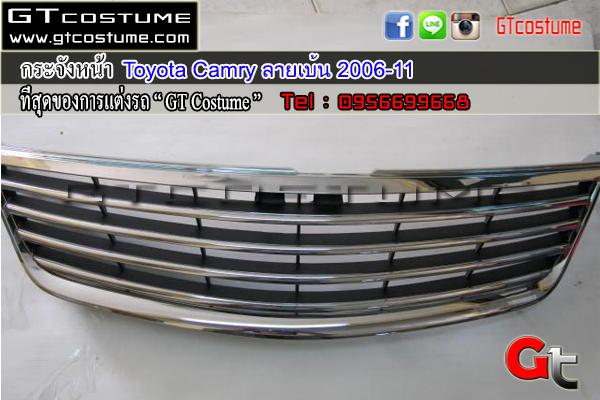 แต่งรถ Toyota Camry ปี 2007-2011 กระจังหน้า Benz