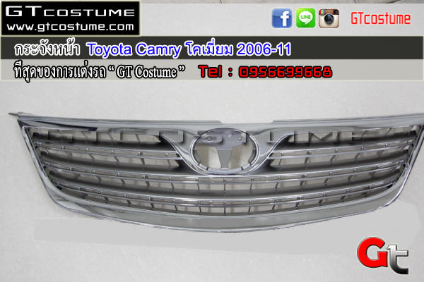 แต่งรถ Toyota Camry ปี 2006-2011 กระจังหน้า โครเมี่ยม