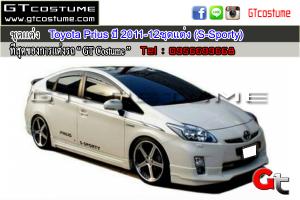 Toyota-Prius-ปี-2011-12ชุดแต่ง-(S-Sporty)