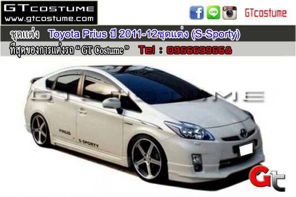 แต่งรถ TOYOTA Prius ปี 2011-2012 ชุดแต่ง S-Sporty
