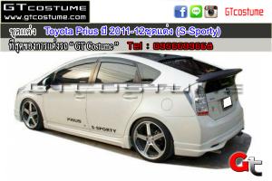 Toyota-Prius-ปี-2011-12ชุดแต่ง-(S-Sporty)1