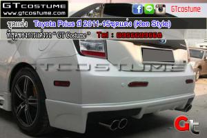 Toyota-Prius-ปี-2011-15ชุดแต่ง-(Ken-Style)1