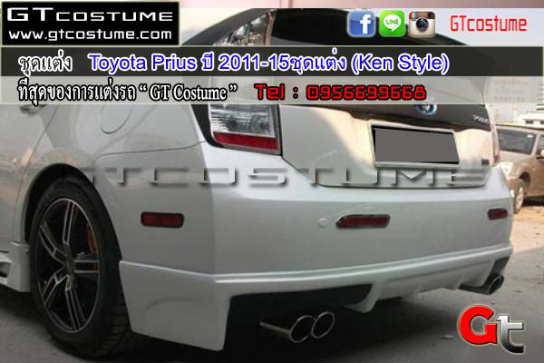 แต่งรถ TOYOTA Prius ปี 2011-2015 ชุดแต่ง Ken Style