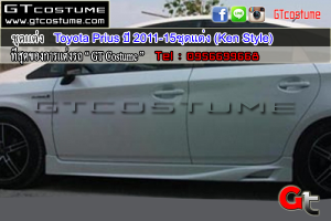 Toyota-Prius-ปี-2011-15ชุดแต่ง-(Ken-Style)2