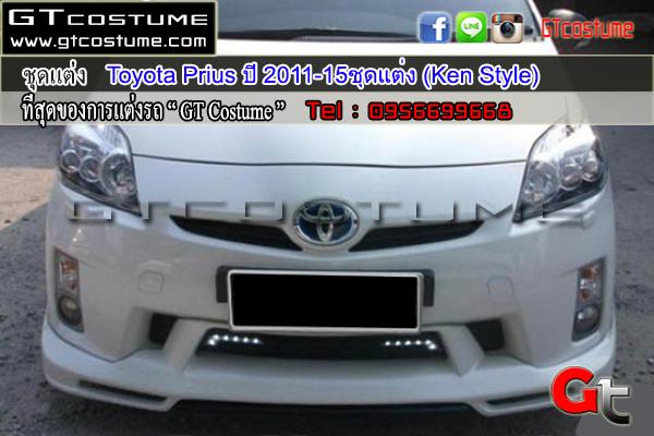 ชุดแต่ง TOYOTA Prius ปี 2011-15 (Ken Style)