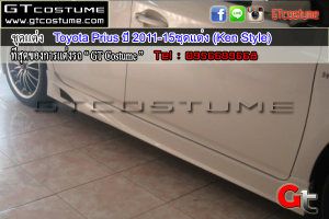 Toyota-Prius-ปี-2011-15ชุดแต่ง-(Ken-Style)4