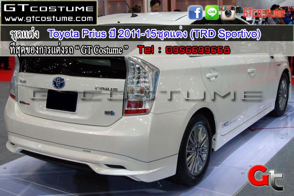 แต่งรถ TOYOTA Prius ปี 2011-2015 ชุดแต่ง TRD Sportivo