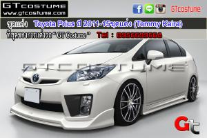 Toyota-Prius-ปี-2011-15ชุดแต่ง-(Tommy-Kaira)