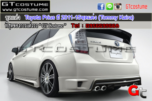 Toyota-Prius-ปี-2011-15ชุดแต่ง-(Tommy-Kaira)1