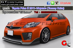 Toyota-Prius-ปี-2011-15ชุดแต่ง-(Tommy-Kaira)2