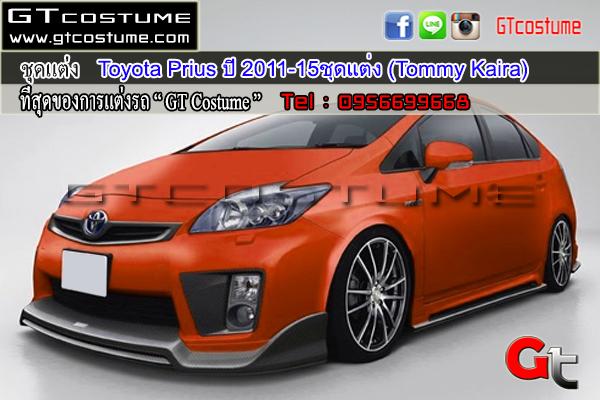 แต่งรถ TOYOTA Prius ปี 2011-2015 ชุดแต่ง Tommy Kaira