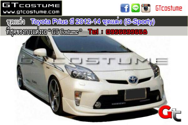 ชุดแต่ง TOYOTA Prius-ปี-2012-14–(S-Sporty)