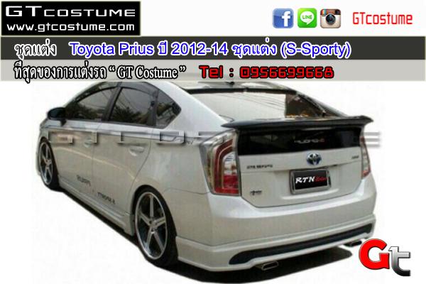 แต่งรถ TOYOTA Prius 2012-2014 ชุดแต่ง S Sporty