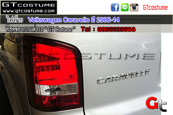 แต่งรถ VOLKSWAGEN Caravelle ปี 2006-2014 โคมไฟท้ายแต่ง Optimus