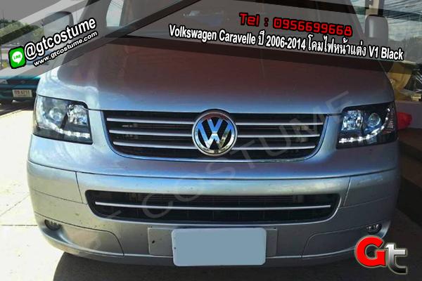 แต่งรถ Volkswagen Caravelle ปี 2006-2014 โคมไฟหน้าแต่ง V1 Black