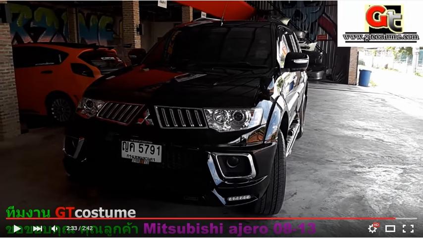แต่งรถ MITSUBISHI Pajero ปี 2008-2013 ชุดแต่ง Jap