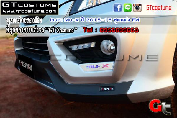 แต่งรถ ISUZU Mu X ปี 2014-2016 ชุดแต่ง FM