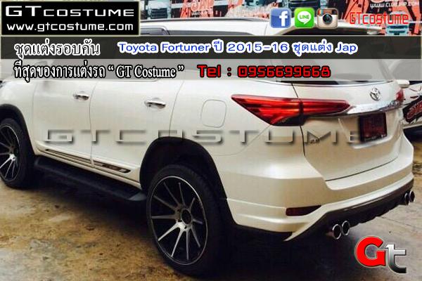 แต่งรถ Toyota Fortuner 2015-2016 ชุดแต่ง Jap