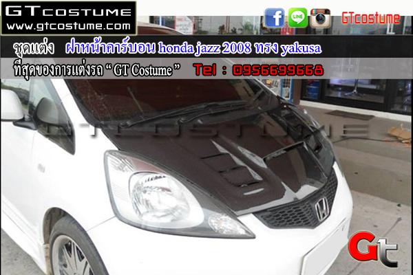 แต่งรถ Honda Jazz 2008 ฝากระโปรง Yakusa