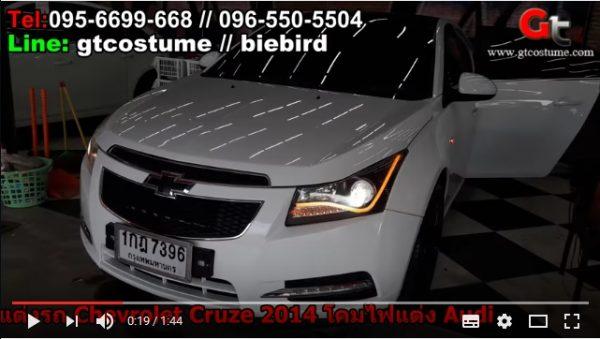แต่งรถ Chevrolet Cruze 2014 โคมไฟแต่ง Audi V2