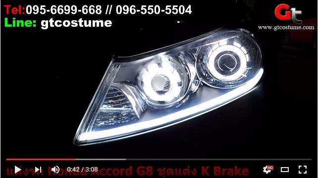 แต่งรถ Honda Accord G8 ชุดแต่ง K-Brake 11
