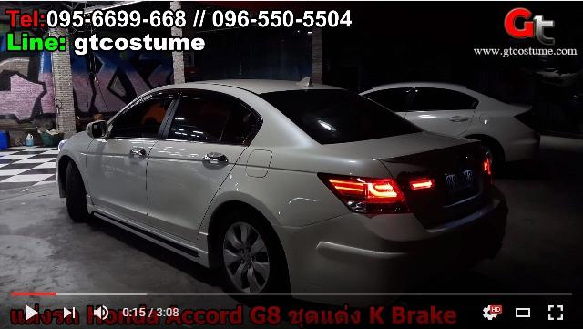 แต่งรถ Honda Accord G8 ชุดแต่ง K-Brake 4