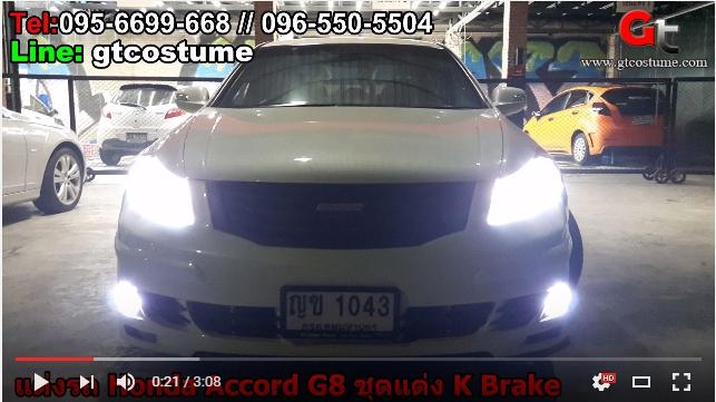 แต่งรถ Honda Accord G8 ชุดแต่ง K-Brake 7