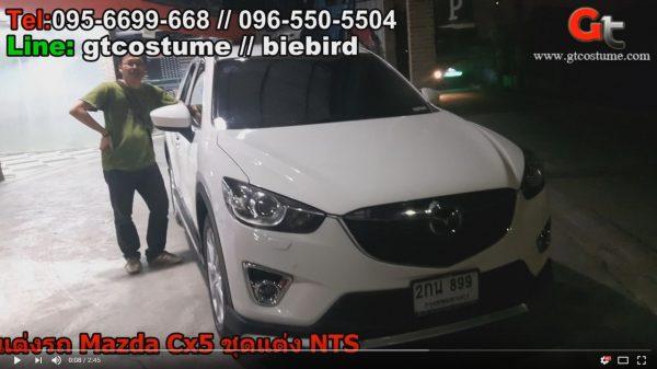 แต่งรถ Mazda Cx5 2014-2016 ชุดแต่ง NTS