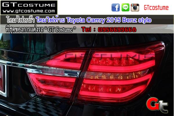โคมไฟท้าย-Toyota-Camry-2015-Benz-style