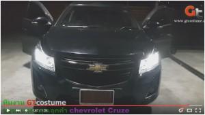 โคมไฟสำเร็จ Chevrolet Cruze 2012-15 V3 U style โดย GT Costume 12