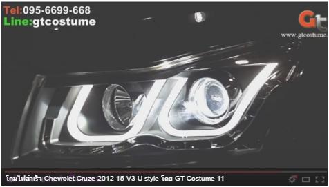 โคมไฟสำเร็จ Chevrolet Cruze ไฟแต่ง U Style V3