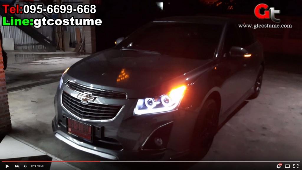 แต่งรถ Chevrolet Cruze โคมไฟหน้าแต่ง Audi