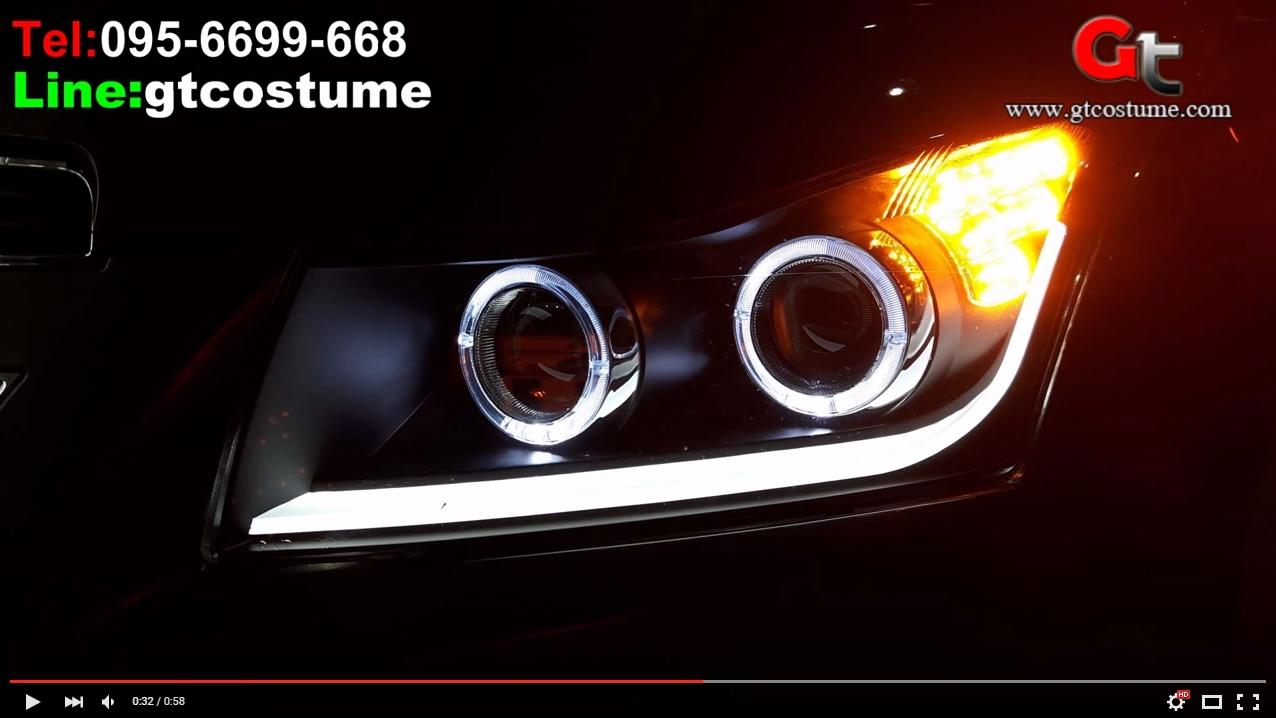 โคมไฟสำเร็จ Chevrolet Cruze ไฟแต่ง Audi