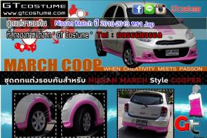 ชุดแต่งรอบคัน Nissan March ปี 2010-2013 ทรง Jap 2