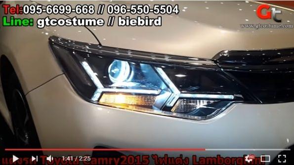 แต่งรถ Toyota Camry 2015 ไฟหน้าแต่ง Lamboghini