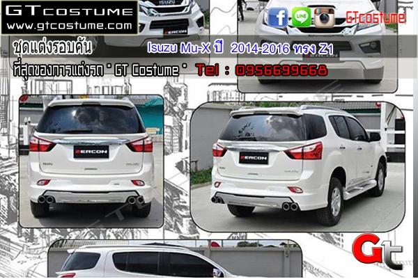แต่งรถ ISUZU Mu-X ปี 2014-2016 ชุดแต่ง Z1