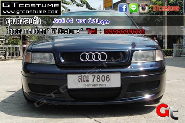 ชุดแต่ง Audi A4 ทรง Octtinger โดย Gt Costume แต่งรถ โทร