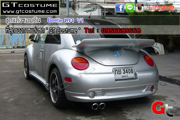 แต่งรถ Beetle ชุดแต่ง V1